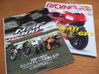 Ridingsport2008_2